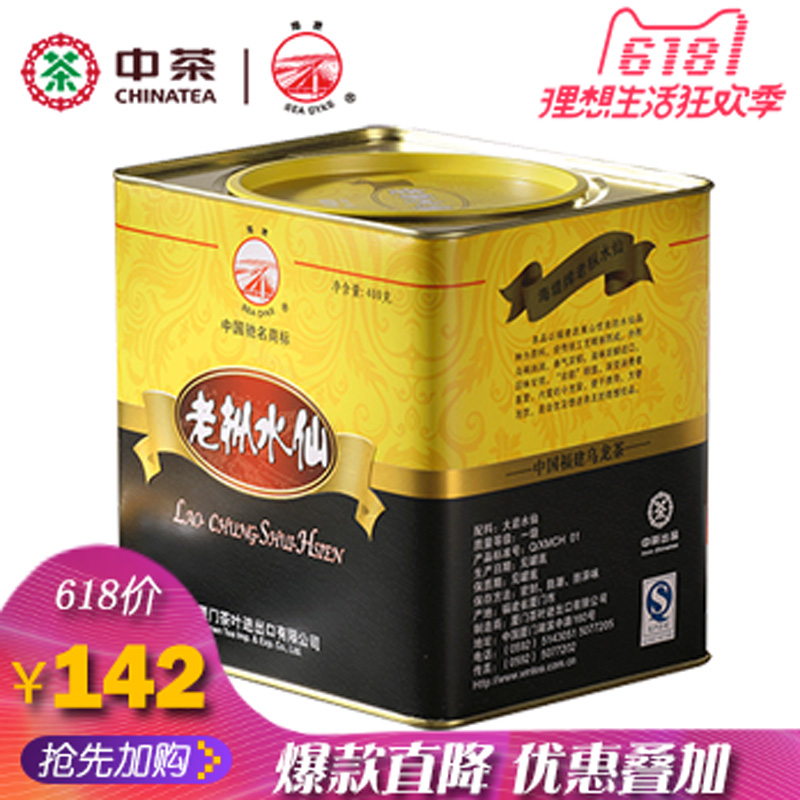 Chinese Tea Sea Dyke Tea Oolong Tea AT110 Old Daffodil Wuyi Rock Tea Independent Bubble 400g/can