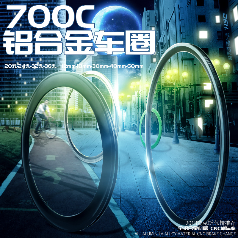 700C dead flying big knife ring road vehicle 3040mm 17 bicycle V brake 32 holes retro car ring 26 inches applicable