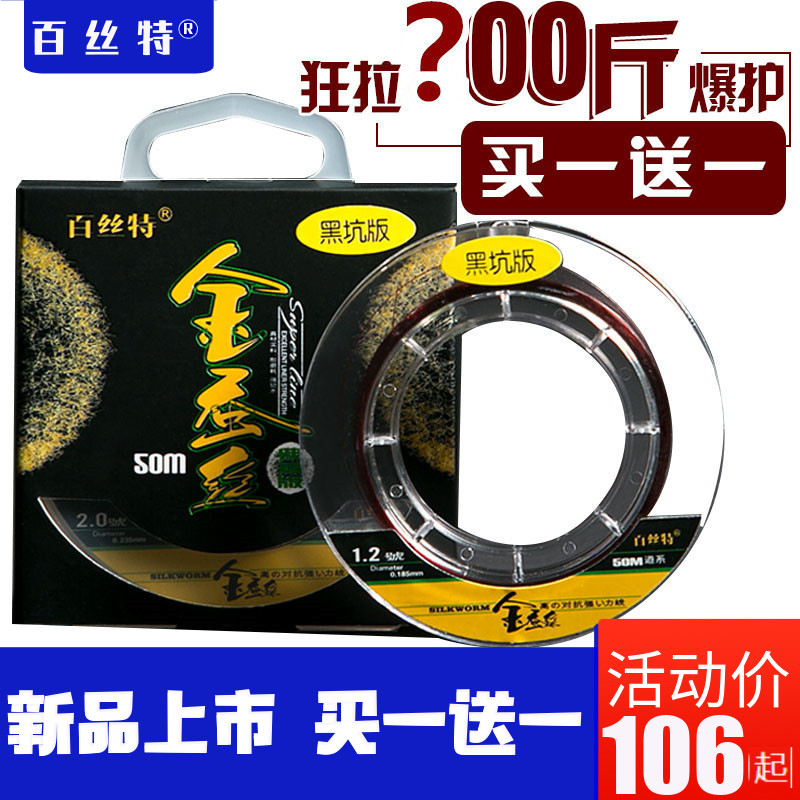 Japan imports raw silk strong pull fish line main line gold silk fishing line ultra-soft nylon fish line