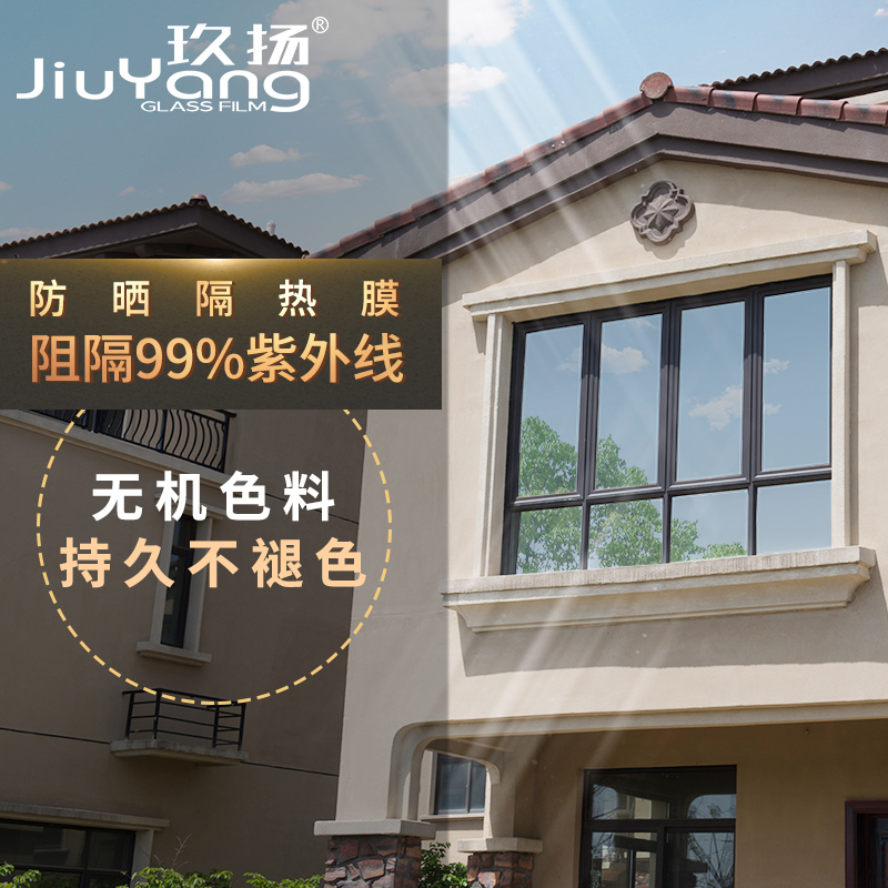 One-way Perspective of Glass Paste Film Sunscreen and Heat Insulation Film Household Window Paste Paper Window Sunshade Artifact Window Paper Sunshade and Peep Protection