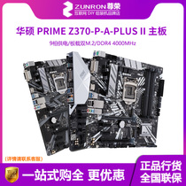 Asus/ASUS PRIME Z370-A II-P II Z370 Series Motherboard Supports 8 Generations and 9 Generations