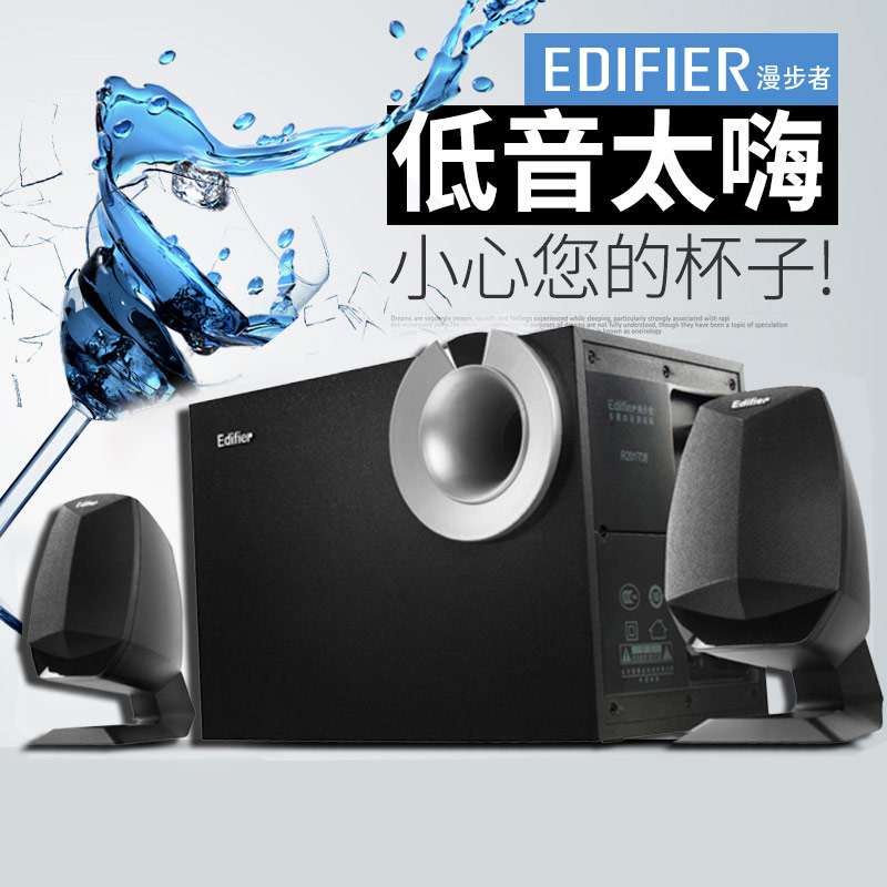 Edifier/Rambler R201T08 Desktop Speaker 2.1 Subwoofer Bass Sound Home