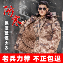 Desert camouflage coat retired old winter warm army fans coat cold-proof clothing cotton wool training coat
