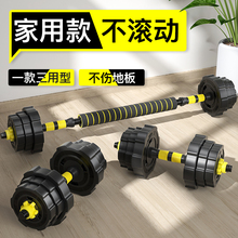 Dumbbell men's fitness household equipment a pair of sub bell adjustable weight 20kg / 30 / 40kg barbell suit