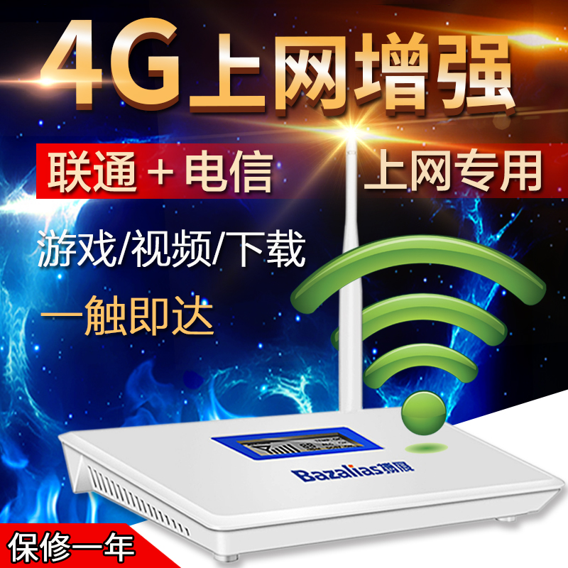 Unicom Telecom mobile phone 4G data Internet signal receiving amplification enhancer mountain basement expansion strengthener Unicom Telecom mobile phone 4G data Internet signal receiving amplification enhancer mountain basement expansion strengthener