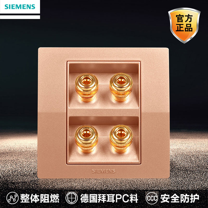 Siemens switch panel Siemens Yuet series champagne gold four binding post audio socket