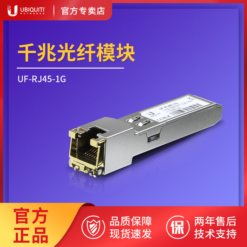 Ubnt uf-rj45-1g optical fiber module optical to electric Gigabit electric interface SFP module