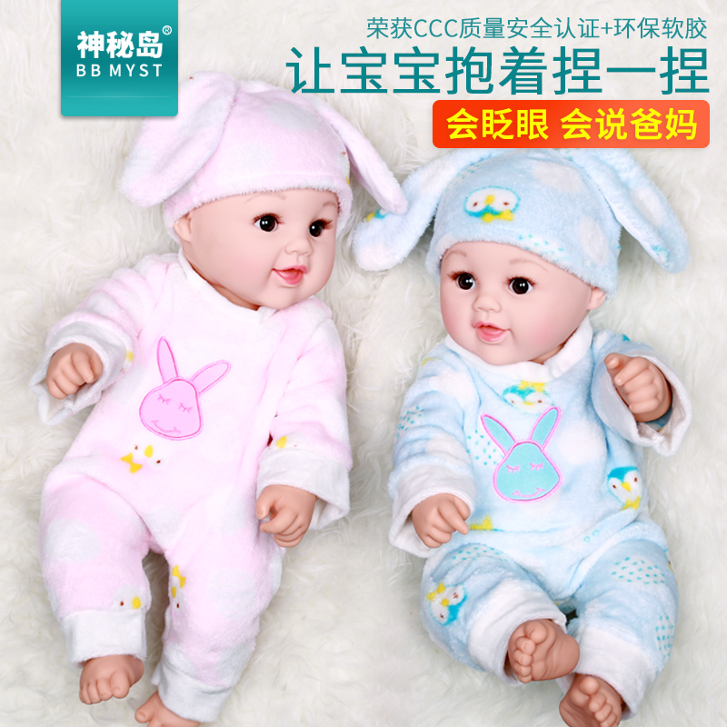 Simulated doll, baby girl, soft silica gel, all-soft gel doll, realistic sleeping and talking doll