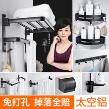 Bathroom punching free towel bath towel space aluminum black carrying toilet toilet bathroom hardware pendant suits