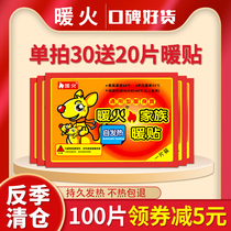 Warm stickers Baby stickers Self-heating female palace cold conditioning cold-proof warm body stickers Aunt palace warm treasure stickers hot stickers