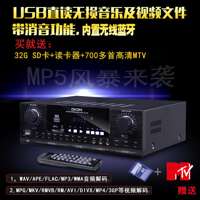 Nondestructive Music MP5 Video Solution for Karaoke Power Amplifier of Okon 350 Household Professional KTV Power Amplifier