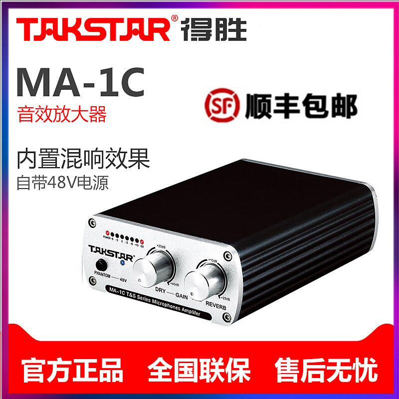 Takstar/Victory MA-1C Computer Recording Microphone Amplifier 48V Mirage Power Microphone