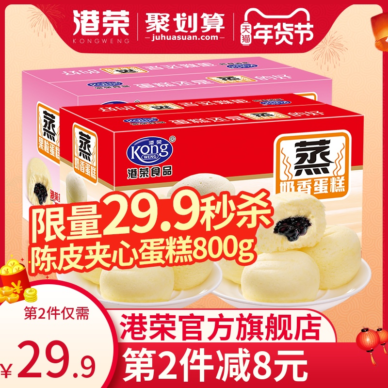 Hong Kong Rong blueberry steamed cake snack childrens snack snacks casual food 飢 evening snacks whole box of breakfast