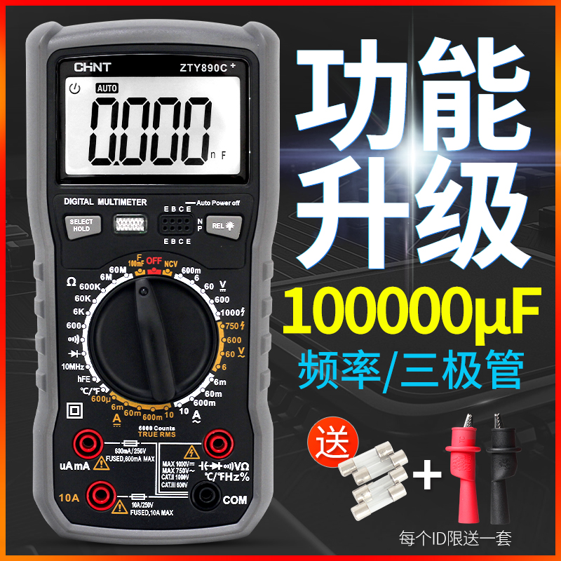 Zhengtai wan electric meter digital high-precision fully automatic all-in-one meter intelligent anti-burn repair electrician number explicit 890D C