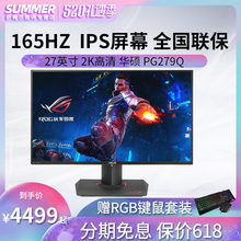 Shunfeng Baoyou Asus PG279Q 27-inch Player Country 165HZ G-SYNC Display 2K IPS Screen 144 Refresh Rate HDMI External Connection of ROG Computer Desktop Display