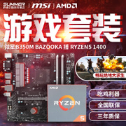 AMD AM4CPU B350M BAZOOKA Ryzen5 R5 on the MSI suite 1400 motherboard 1600X