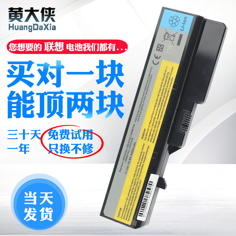 Lenovo g460 battery z460 G470 z470 z465 b470 g465 v360 laptop battery