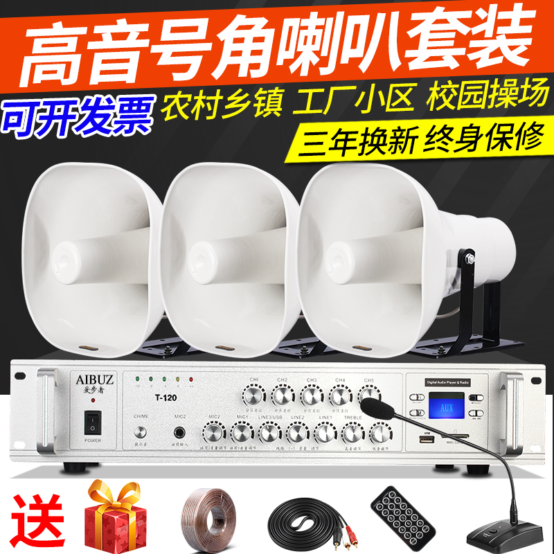 Outdoor waterproof high pitched horn suit village school square public address system outdoor horn sound