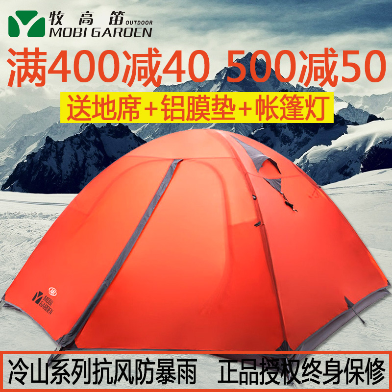 Special equipment for single and double camping in three seasons storm-proof outdoor tent upgraded by 2AIR in Mt. Mugaodi Lengshan
