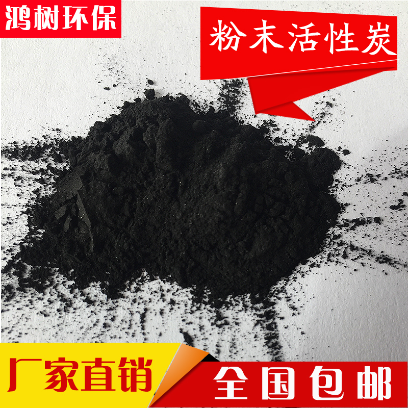 Charcoal Powder Activated Carbon Powder Wastewater Treatment Powdered Activated Carbon Medical Edible Brush Tooth Carbon Powder Coal Coconut Shell