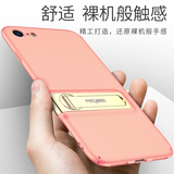 Apple 8plus mobile phone shell new iphone7 anti-drop soft silicone female bar eight iohone8 couple models