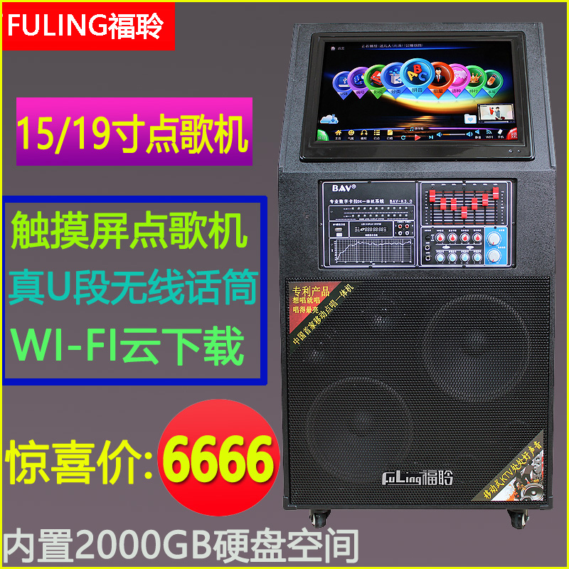 Fu listening outdoor square dance audio touch screen wireless wifi karaoke machine home smart karaoke KTV speaker