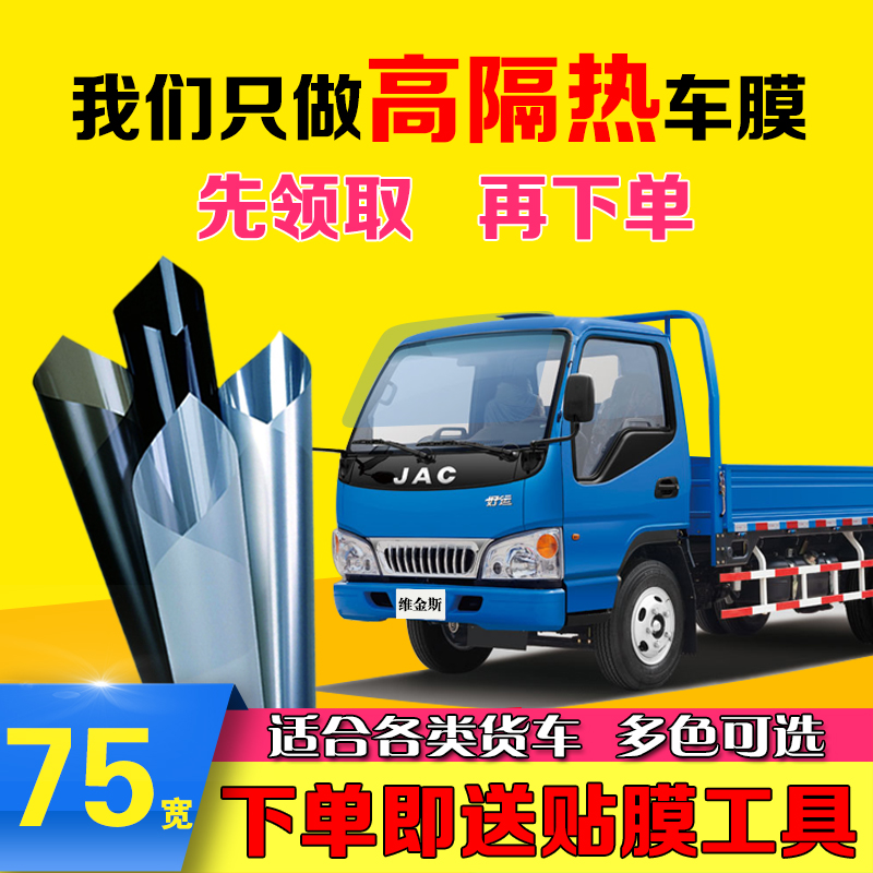 Vehicle laminated van glass laminated van laminated explosion-proof film thermal insulation film sunscreen film deep black 75CM