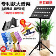 The music stand shelf spectrum of Taiwan foldable lifting frame for more guitar violin drum musical instrument accessories