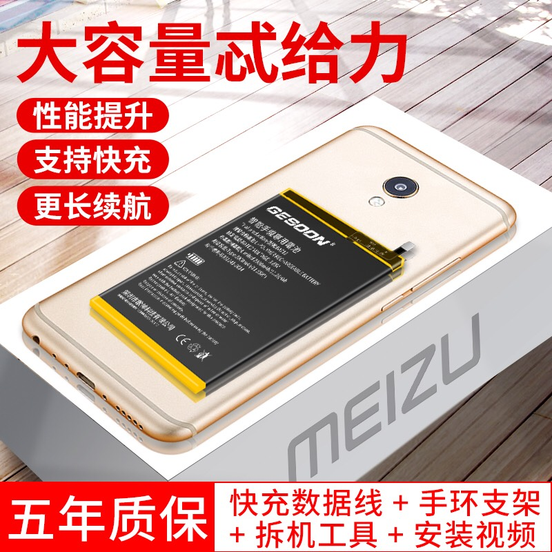 Meizu pro6s battery MX5MX6MX4pro mobile phone pro6pro6plus S6note5note2note3E2Metal original pro7plus replacement 5S large capacity 3S original factory E
