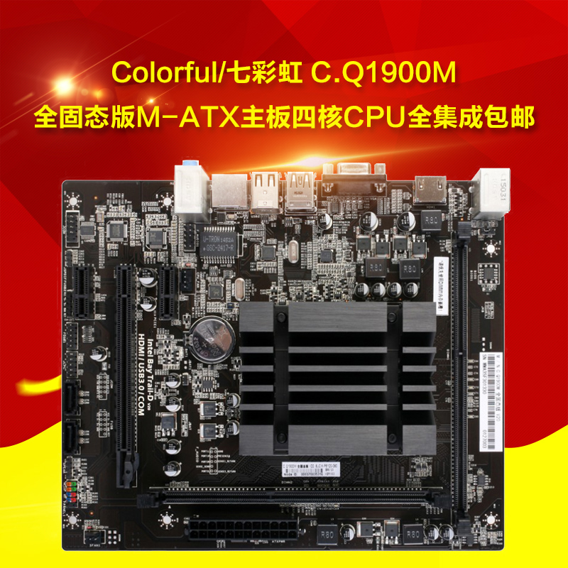 Colorful/ Colorful C.Q1900M All-solid-state M-ATX Motherboard Quad-core CPU Integrated CPU