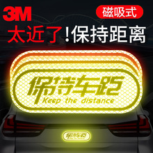 3M Magnetically Reflective Paste-off Far Light All the Way Downwind Vehicle Paste Keep Vehicle Distance Outside Decorative Shelter Scratch Paste