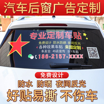 Customized car sticker club sticker text LOGO design rear window advertising car sticker