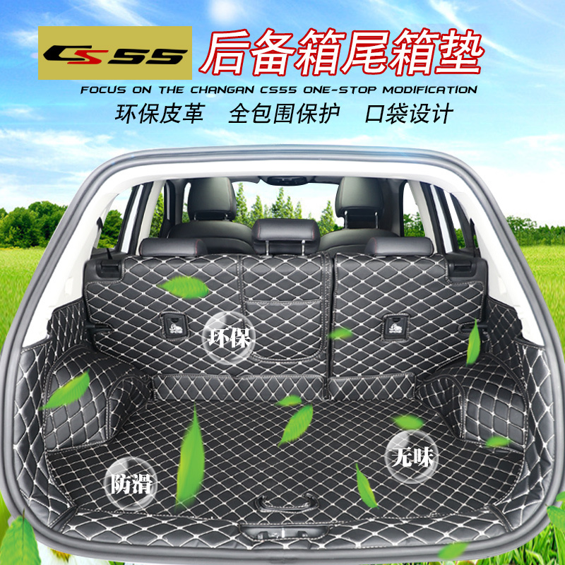 Changan cs55 trunk mat full surrounded by special tail box mats for Changan cs55 interior supplies modification