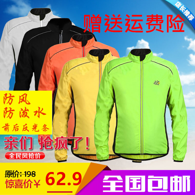 Windproof cycling clothing long sleeve windbreaker for men and women cycling in summer