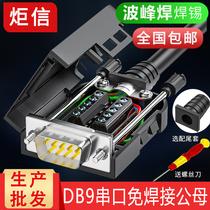 炬信DB9免焊9针232串口头免焊接头COM口485接头公母接线端子头PLC