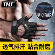 TMT fitness sports gloves half finger bar equipment training equipment wrist anti-skid breathable thin section of men and women in summer