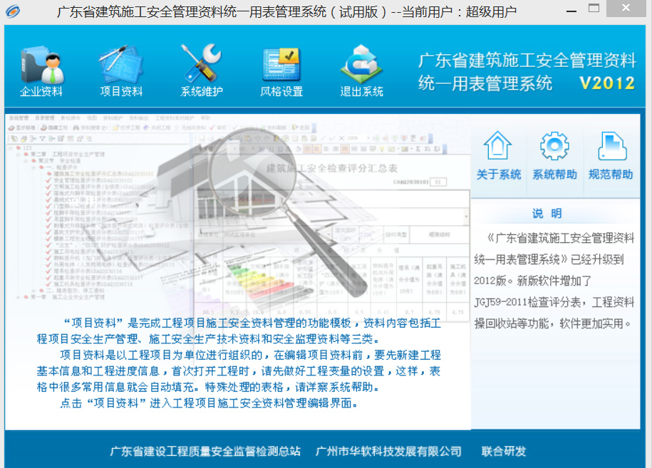 Guangdong Huasoft Genuine 2016 Quality 2019 Construction Safety Completion Acceptance Data Software