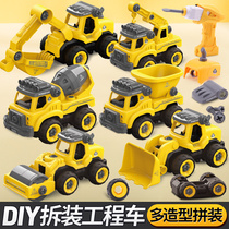 Electric Drill Disassembly Engineering Vehicle Children Screw Mother Yizhi Boy Toy Hand-set Assembly Disassemblable Vehicle