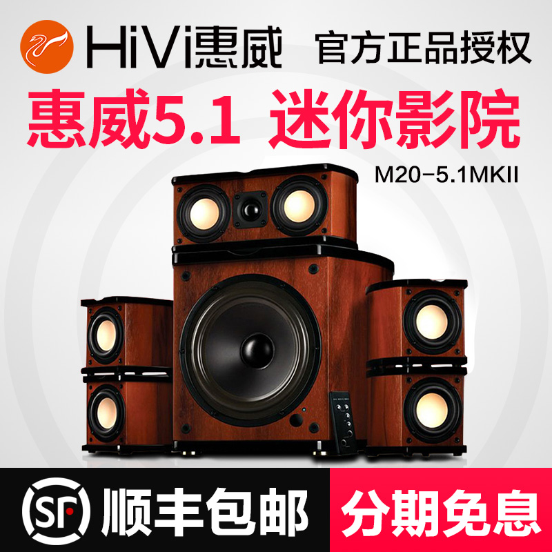 Hivi/Huiwei M20-5.1MKII Multimedia Bass and Stress Audio Computerized Soundbox in Small Home Cinema
