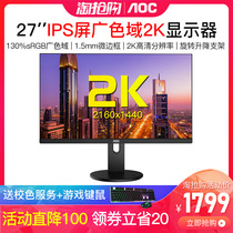 AOC Q2790PQ 27 pouces Ultra-thin micro-frame 2K Desktop LCD Computer monitor IPS lift rotary design drawing HDMI external laptop display PS4 game