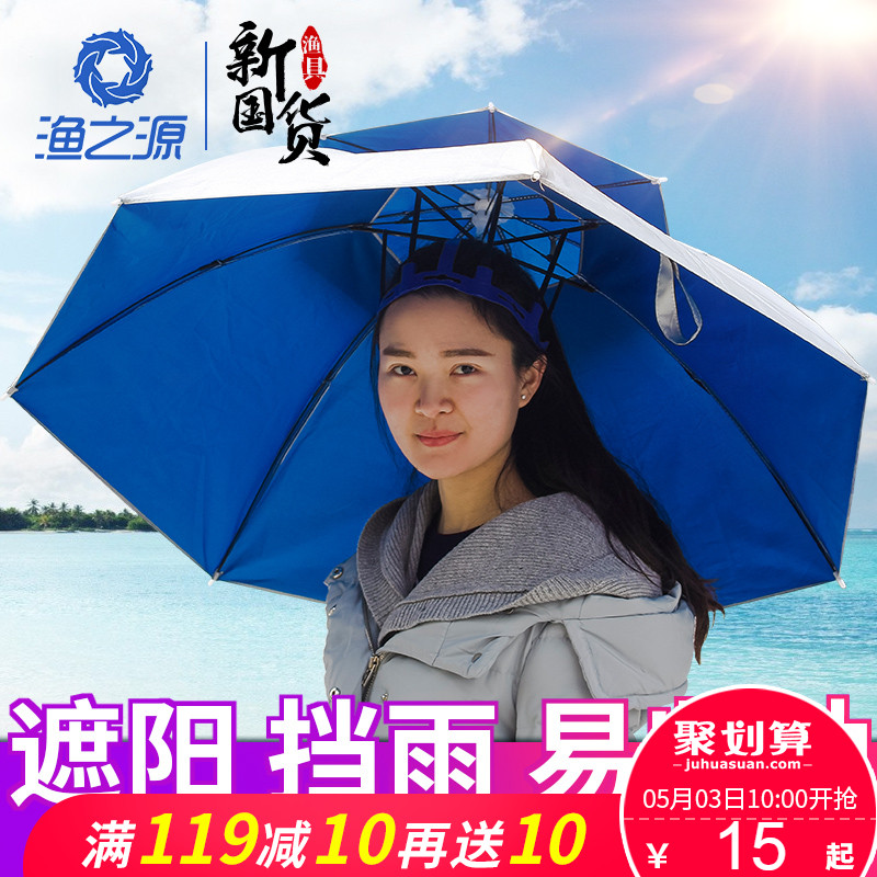 Fishing Umbrella Cap Head-mounted Umbrella Cap Sunscreen Folding Head-mounted Umbrella Double Layer Large Outdoor Sunshade Fishing Rain-proof