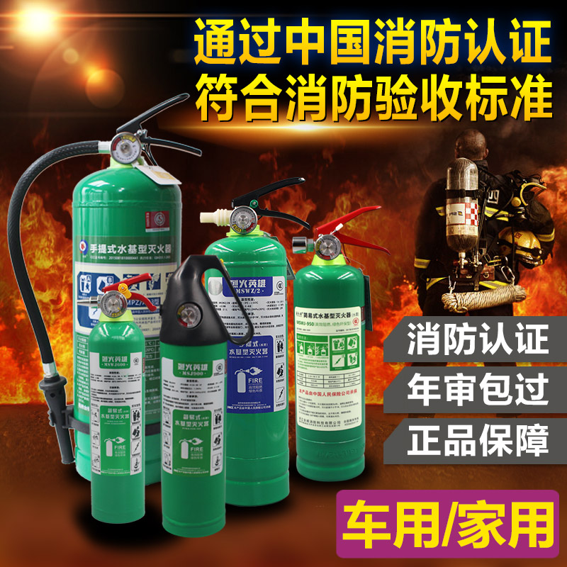 category:Take personal supplies,productName:Car water-based fire ...