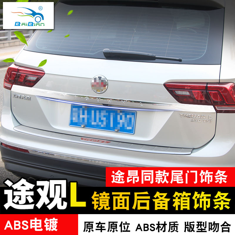 17-19 Volkswagen Road View L Tail Door Decoration Road View L Reserve Box Bright Bar Three-dimensional Letter High Allocation