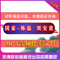 Country Han Lei Liu Anxin version accompaniment pure accompaniment no sound 320k mp3 format auditionable