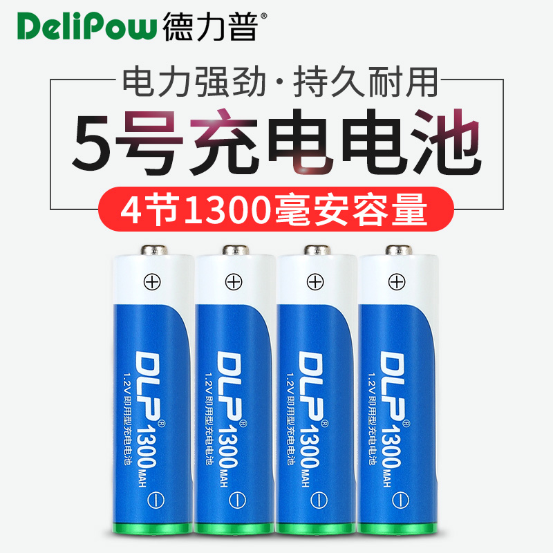 Delip 5 Charging Battery Set 4 Charging Batteries for Telecontrol Vehicle Toys General Battery No. 5