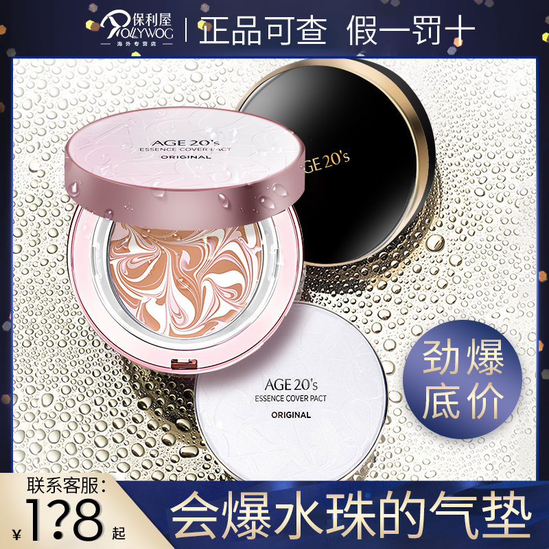 Official flagship BB cream age20s moisturizing and oil control Diamond Limited Edition Set