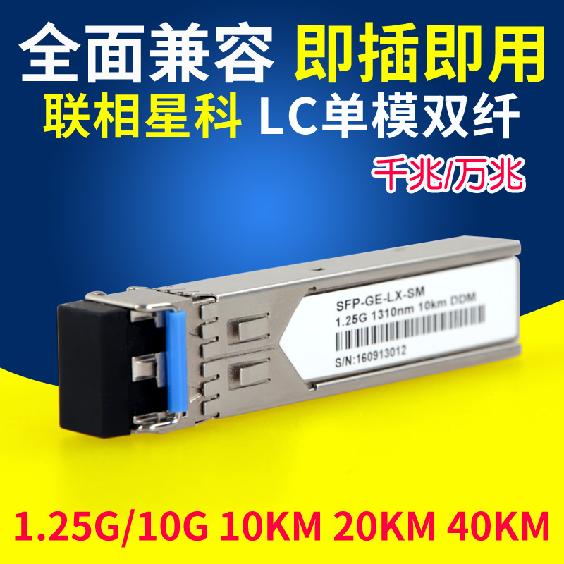 Optical module, single mode, double core, Gigabit, 125g, 10g, compatible with Huawei Cisco H3C, dual fiber, sfp-ge-lx-sm1310, small square LC port, 10 / 20 / 40km km
