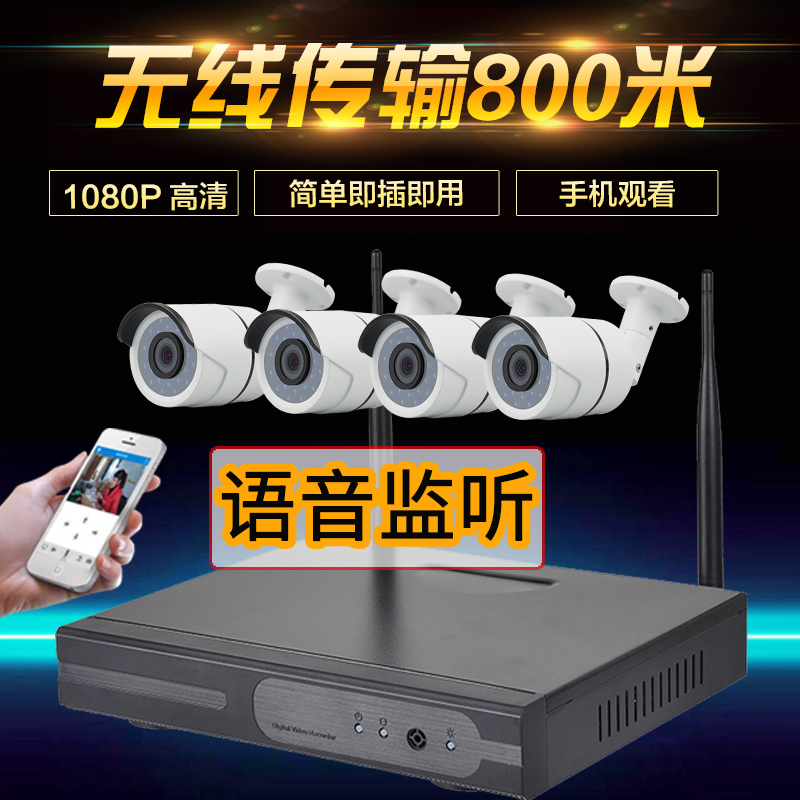 [The goods stop production and no stock]NVR Network Wireless Camera Monitor HD Set Home Outdoor Video Recorder Equipment Mobile Remote