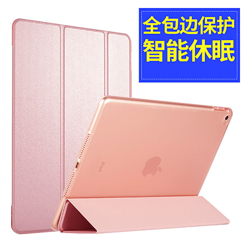 [The goods stop production and no stock]IPad air 2 protective jacket air 1 leather jacket iPad 234 cartoon Pro 9.7 flat shell iPad 5/6 full-rimmed