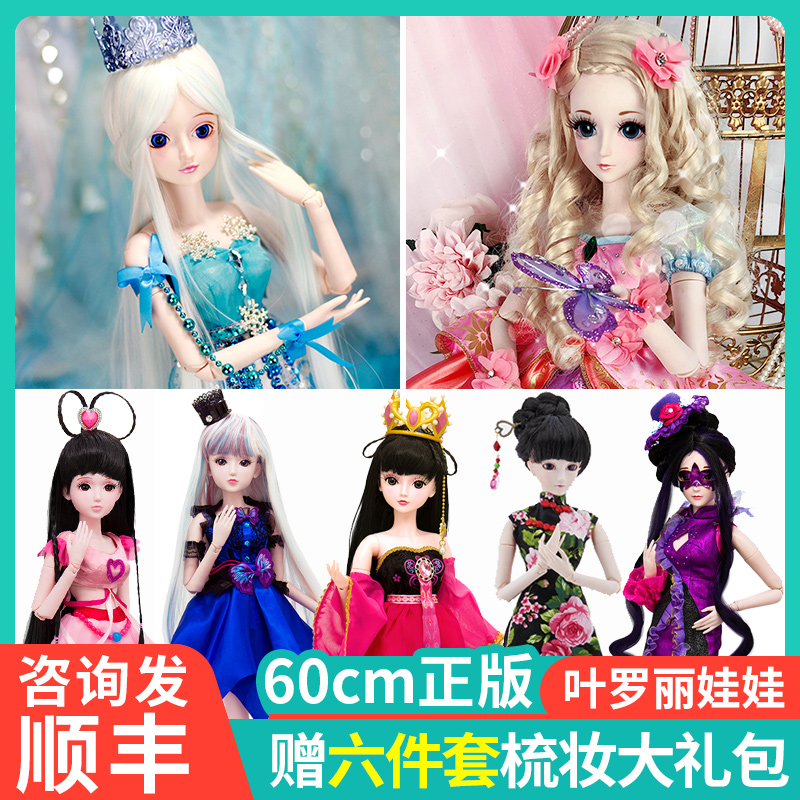 Yeroliwa genuine Lori Fairy 60 cm Elf Dream Ye Louling Ice Princess Girl Toy Suit